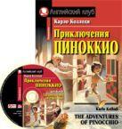 Приключения Пиноккио. Домашнее чтение (комплект с MP3)