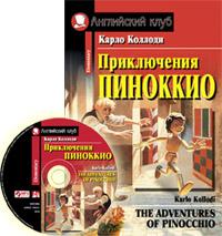 Приключения Пиноккио. Домашнее чтение (комплект с MP3) Коллоди К.