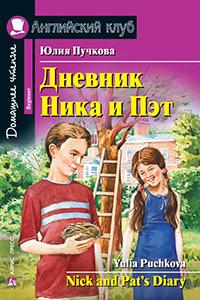 Дневник Ника и Пэт Пучкова Ю.Я.