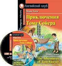 Приключения Тома Сойера. Домашнее чтение (комплект с MP3) Твен М.