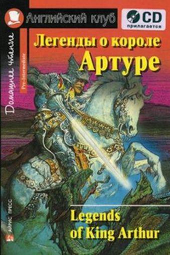 Легенды о короле Артуре. Домашнее чтение (комплект с CD)