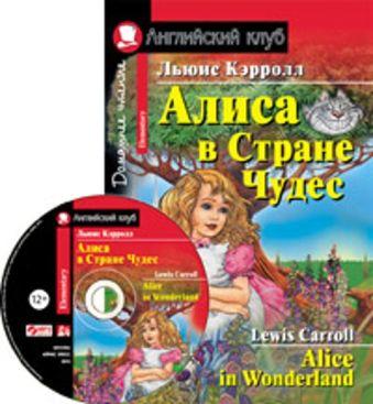 Алиса в Стране Чудес. Домашнее чтение. (комплект с  MP3) Кэрролл Л.