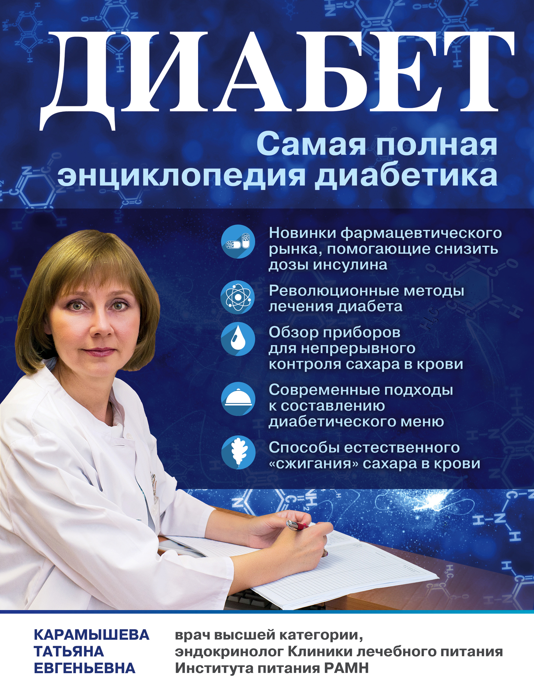 Диабет. Самая полная энциклопедия диабетика ( Карамышева Т.Е.  )