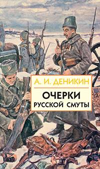 Очерки русской смуты. Книга 1 (том 1) Деникин А.И.