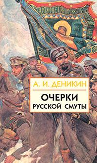 Очерки русской смуты. Книга 2 (том 2,3) Деникин А.И.