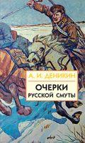 Очерки русской смуты. Книга 3 (том 4,5)