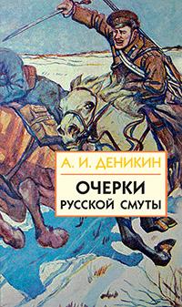 Очерки русской смуты. Книга 3 (том 4,5) Деникин А.И.