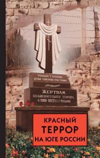 Красный террор на юге России