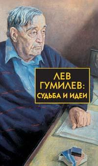 Лев Гумилев: судьба и идеи Гумилев Л.