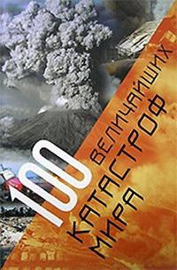 100 величайших катастроф мира. Величайшие сокровища человечества