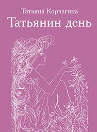 Татьянин день. Сборник стихов. Корчагина Т.Б.