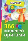 366 моделей оригами от ЭКСМО