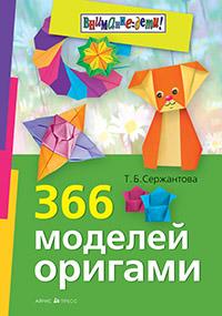 366 моделей оригами Сержантова Т.Б.