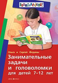 Занимательные задачи и головоломки для детей 7-12 лет Федин С., Федина О.