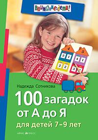 Сотникова Н.А. - 100 загадок от А до Я. Для детей 7-9 лет обложка книги