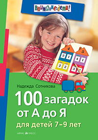 100 загадок от А до Я. Для детей 7-9 лет Сотникова Н.А.