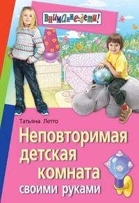 Неповторимая детская комната своими руками Летто Т.