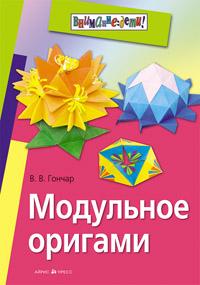 Гончар В.В. - Модульное оригами обложка книги
