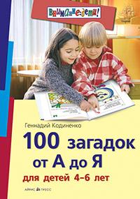 Кодиненко Г.Ф. - 100 загадок от А до Я для детей 4-6 лет обложка книги