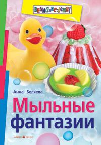 Мыльные фантазии Беляева А.В.