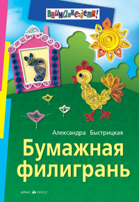 Бумажная филигрань Быстрицкая А.И.