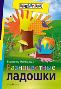 Разноцветные ладошки Немешаева Е.А.