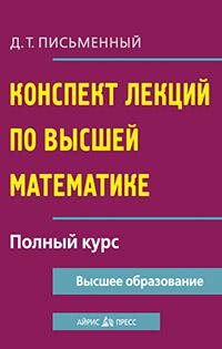 Конспект лекций по высшей математике. Полный курс Письменный Д.