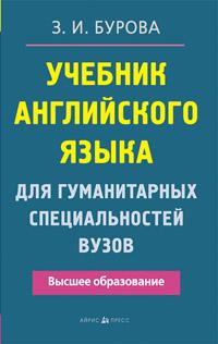 Бурова З. - Учебник английского языка для гуманитарных специальностей ВУЗов обложка книги
