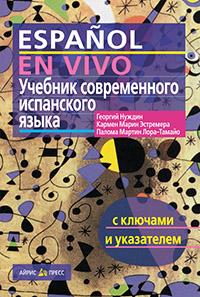 Нуждин Г., Марин Эстремера К., Мартин Лора-Тамайо П. - Учебник современного испанского языка. ( с ключами) обложка книги