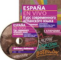 Нуждин Г., Марин Эстремера К., Мартин Лора-Тамайо П. - Курс современного испанского языка для продолжающих с аудиоприложением (комплект с MP3-диском) обложка книги