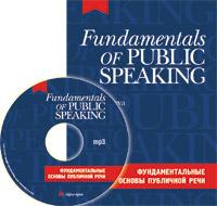 Фундаментальные основы публичной речи на англ. языке. (комплект с CD-диском) Джиоева А.А.