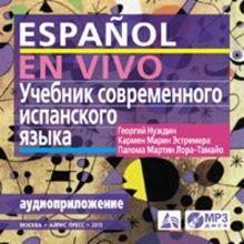 Нуждин Г., Марин Эстремера К., Мартин Лора-Тамайо П. - Учебник современного испанского языка. (MP3 в коробке) обложка книги