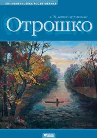 Отрошко О.П. Живопись и графика Отрошко О.П.