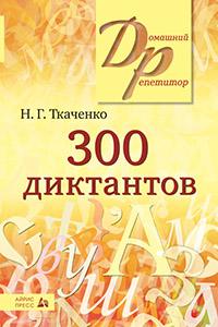 Ткаченко Н.Г. - 300 диктантов обложка книги