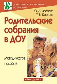 Родительские собрания в ДОУ, Методическое пособие Зверева О.Л.