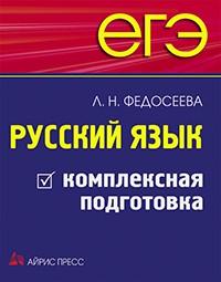ЕГЭ. Русский язык. Комплексная подготовка Федосеева Л.Н.