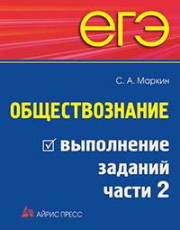 Маркин С.А. - ЕГЭ. Обществознание. Выполнение заданий части 2 обложка книги