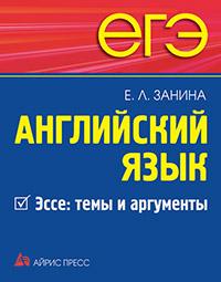 Занина Е.Л. - ЕГЭ. Английский язык. Эссе: темы и аргументы. обложка книги
