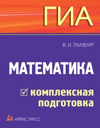Глизбург В.И. - ГИА. Математика. Комплексная подготовка. обложка книги