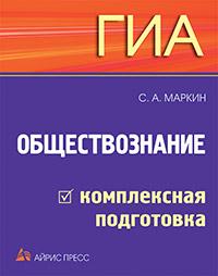 Маркин С.А. - ГИА. Обществознание: комплексная подготовка обложка книги