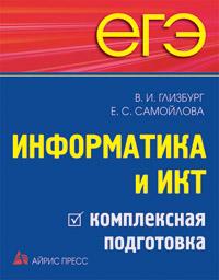 Глизбург В.И., Самойлова Е.С. - ЕГЭ. Информатика и ИКТ. Комплексная подготовка обложка книги