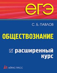 Павлов С.Б. - ЕГЭ. Обществознание. Расширенный курс обложка книги