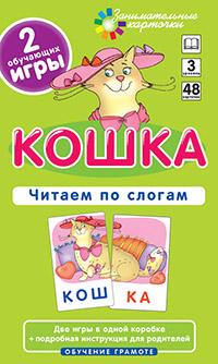 Штец А. А. ОГ3. Кошка. Читаем по слогам. Набор карточек штец а сова гласные и согласные в корне слова набор карточек с картинками