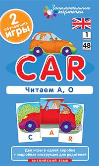 Англ1. Машина (Car). Читаем А, О. Level 1. Набор карточек Клементьева Т.Б.