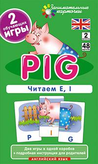 Англ2. Поросенок (Pig). Читаем E, I. Level 2. Набор карточек Клементьева Т.Б.