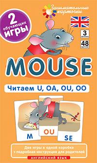 Англ3. Мышонок (Mouse). Читаем U, OA, OU, OO. Level 3. Набор карточек Клементьева Т.Б.