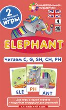Англ4. Слон (Elephant). Читаем C, G, SH, CH, PH. Level 4.  Набор карточек