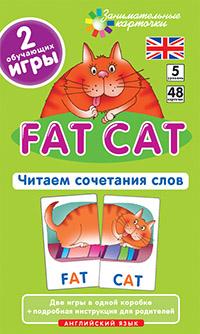 Англ5. Толстый кот (Fat Cat). Читаем сочетания слов. Level 5.  Набор карточек