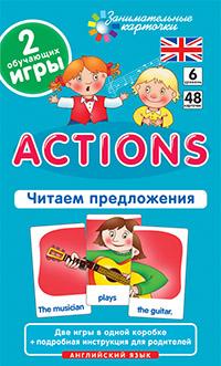 Англ6. Действия (Actions). Читаем предложения. Level 6.  Набор карточек Клементьева Т.Б.
