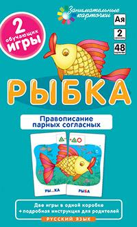 РЯ2. Рыбка. Правописание парных согласных. Набор карточек Штец А.А.